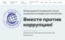 Международный молодежный конкурс социальной антикоррупционной рекламы  «Вместе против коррупции»!