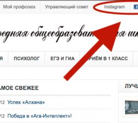 Официальные страницы в Instagram и Facebook