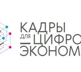 Победитель федерального проекта «Кадры для цифровой экономики»
