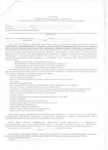 Согласие на обработку ПД