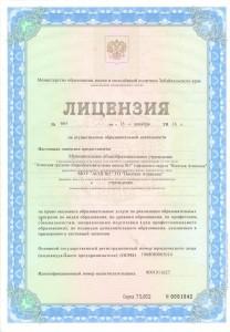новая лицензия 1 001
