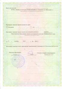 новая лицензия 2 001