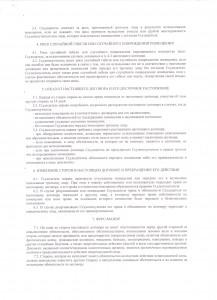 Договор аренды 2