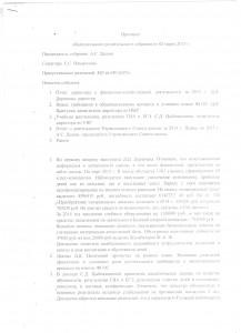 Протокол УС 1