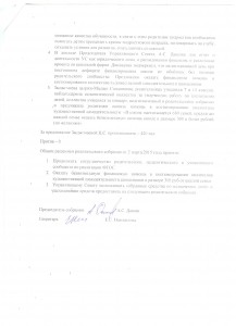 Протокол УС 2