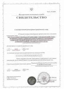 Св-во о гос.рег. юрид.лица
