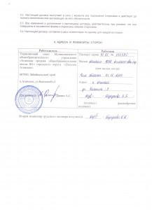 ТД Бадараева Б.Б.2