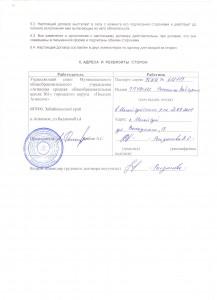 ТД Рыгзынова В.О.2