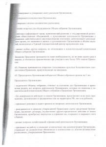 Устав 7 001