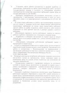 Соглашение по ОТ 2