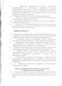 Соглашение по ОТ 3