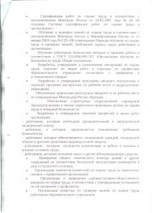 Соглашение по ОТ 4