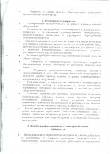 Соглашение по ОТ 5