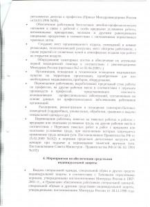Соглашение по ОТ 6