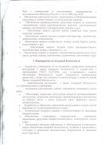 Соглашение по ОТ 7