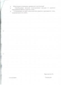 Соглашение по ОТ 8