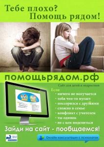 Help_VD_А4
