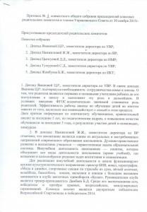 протОС 001