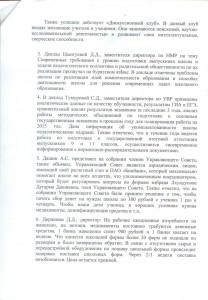протОС 002