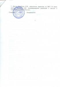 протОС 003