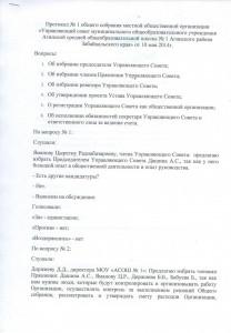 прот1 001