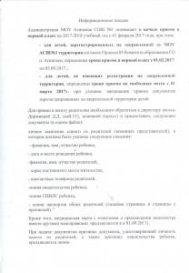 инф. Письмо 001