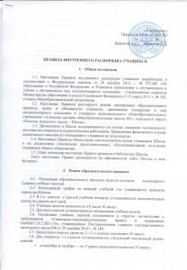 Правила ВР1 001