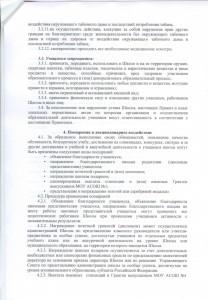 Правила ВР4 001