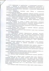 Правилв ВР3 001