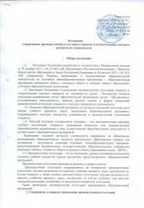 положение о пром.атт 001