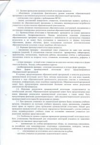 положение о пром.атт 002