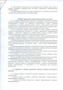 положение о пром.атт 003