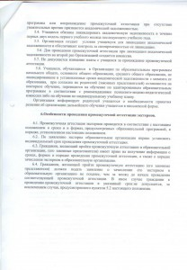 положение о пром.атт 005