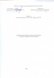 сканы титульников программ 001