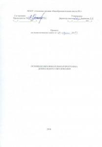 сканы титульников программ 002