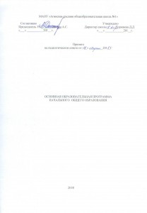 сканы титульников программ 003