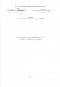 сканы титульников программ 004
