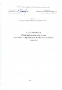 сканы титульников программ 005
