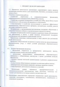 ус 003