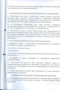 ус 010