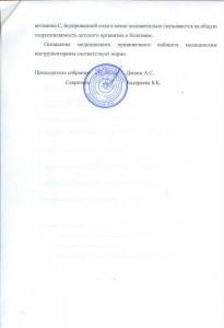 п 019
